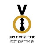 לוגו שחמט מרכז צפון