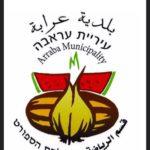 עראבה לוגו מחלקת ספורט עראבה